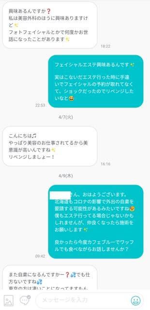 Pairsペアーズメッセージ頻度