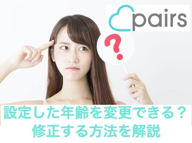 ペアーズ(Pairs)設定した年齢を変更できる?修正する方法を解説