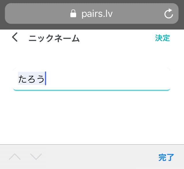 ペアーズ(Pairs)偽名でもOK!ニックネーム・名前の変更方法
