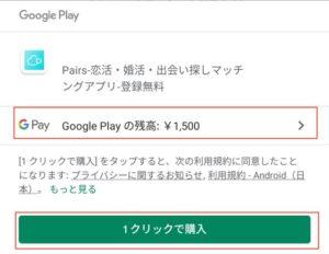 Pairs Google Playギフトカード払い