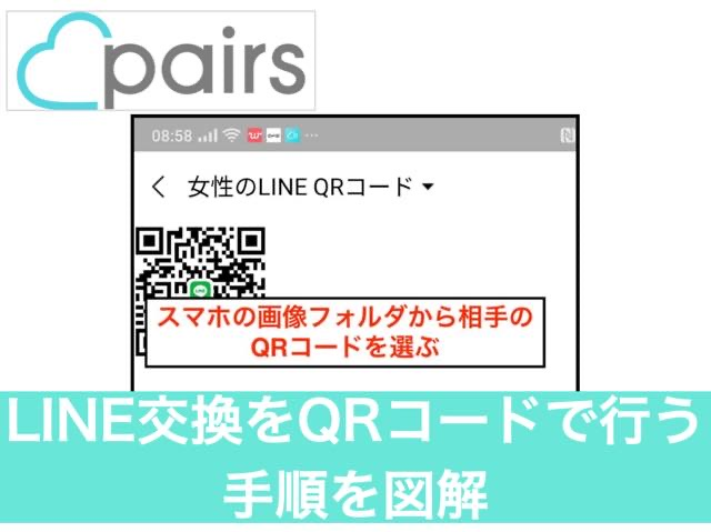 Pairsライン交換 QRコード