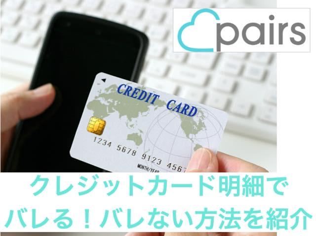 ペアーズはクレジットカード明細でバレる