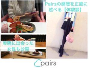 Pairsペアーズの感想を正直に述べる【体験談】実際に出会った女性も公開